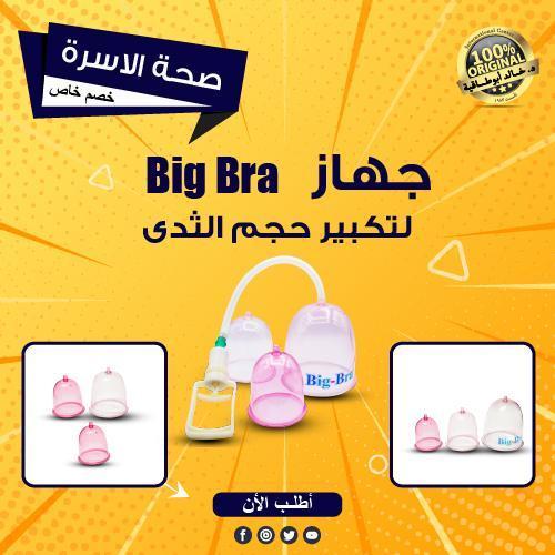 جهاز تكبير الثدي للسيدات Big Bra
