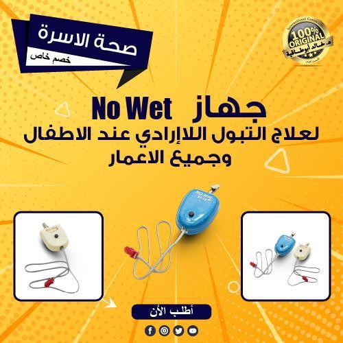 جهاز No Wet لعلاج التبول الاإرداي